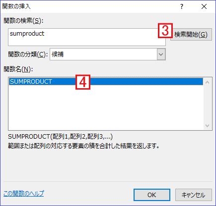 関数の検索画面でSUMPRODUCTを検索