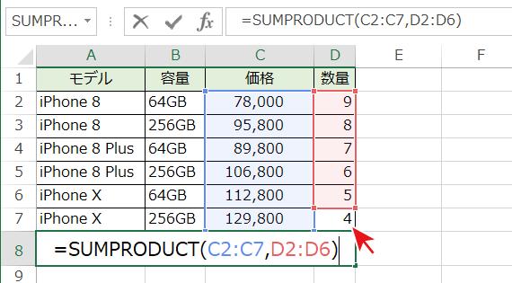 SUMPRODUCT関数の配列の範囲が異なっている