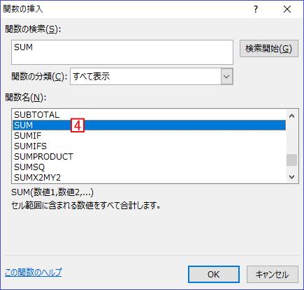 関数の挿入ダイアログでSUM関数を選択