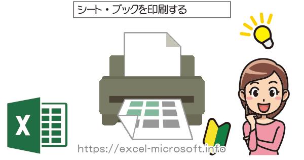 ワークシートやブックを印刷|Excel(エクセル)の使い方