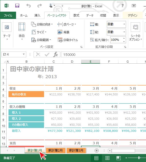 Excelで印刷する際、通常はアクティブ(選択されている)シートのみが印刷対象