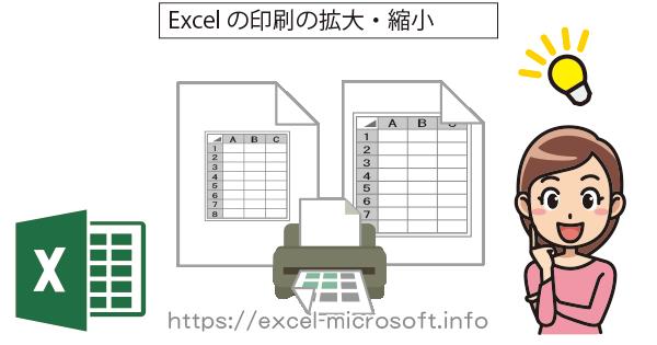 拡大印刷や用紙に合わせて縮小印刷する手順|Excel(エクセル)の使い方