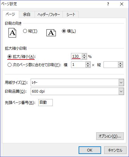 印刷のページ設定ダイアログから拡大/縮小にチェックしパーセンテージを入力