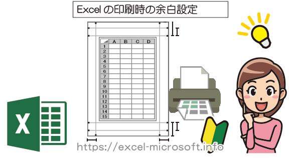 シートの印刷時の余白を設定|Excel(エクセル)の使い方