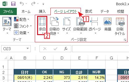 エクセルの「ページレイアウト」タブから印刷時の余白を設定