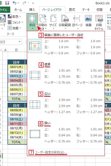 印刷時の余白の幅パターンが用意されている