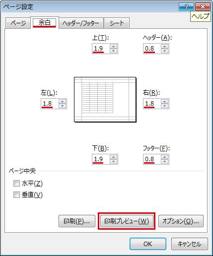 エクセルの印刷時の余白設定は数値入力で指定が可能