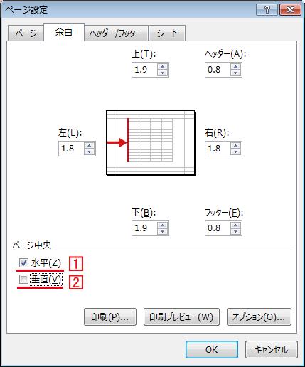 [水平]や[垂直]にチェックを入れ、真ん中に印刷