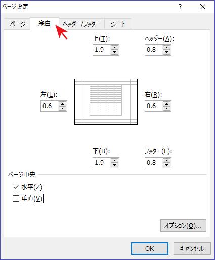 Excelの印刷[ページ設定]のダイアログ