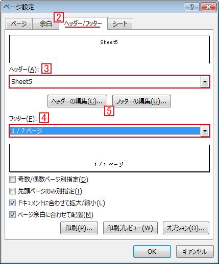 [ヘッダー/フッター]タブのプルダウンから印刷する情報を選択
