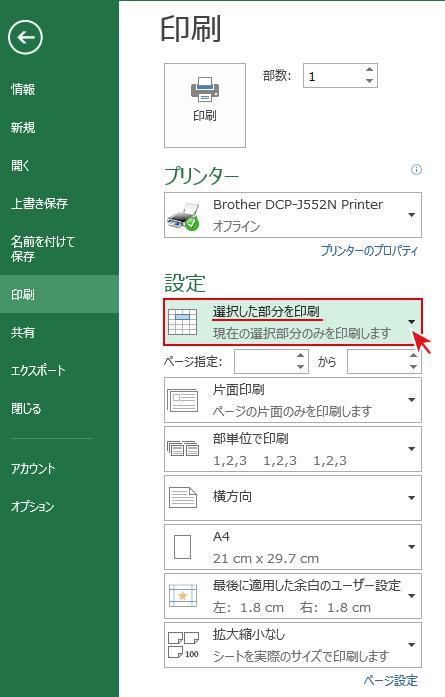 Excel2010/2013で[選択した部分を印刷]を選ぶ