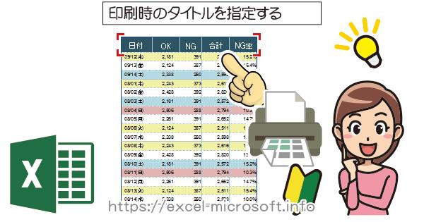 印刷時に各ページに項目行(タイトル行)を付ける方法|Excel(エクセル)の使い方