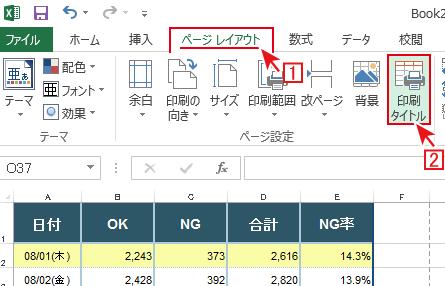 エクセル印刷時のタイトル行指定は[ページレイアウト][印刷タイトル]から