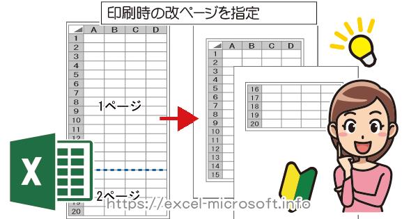 印刷時の改ページ位置を指定|Excel(エクセル)の使い方
