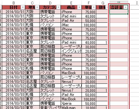 エクセルのテーブルでは項目やレコードを追加してもレイアウトが崩れない