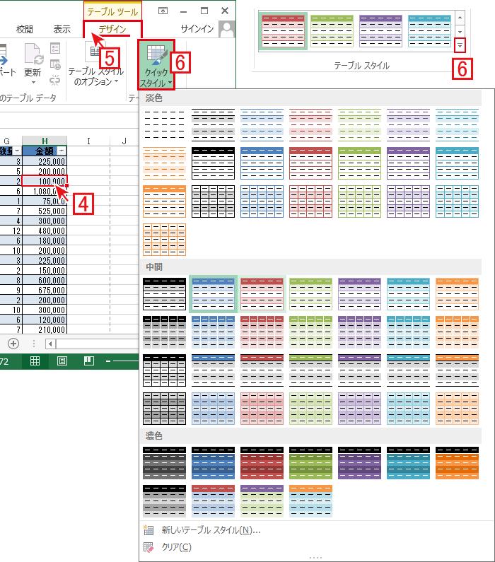 エクセルのテーブルのスタイル(デザイン/レイアウト)を変更