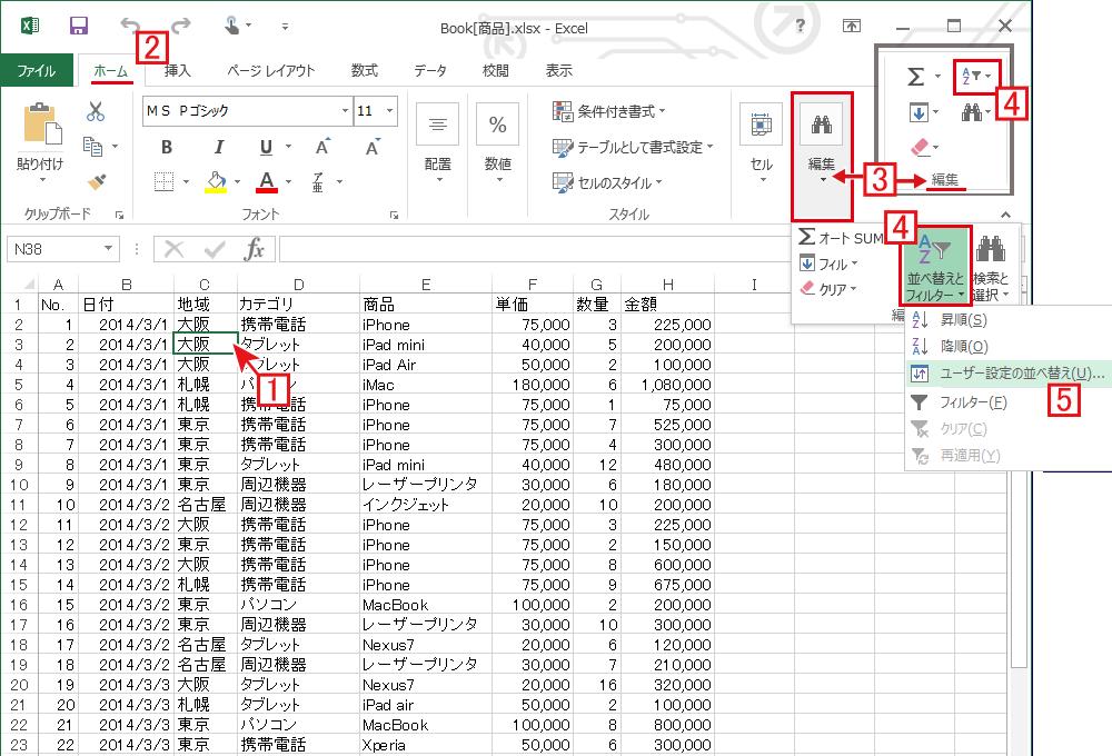 エクセルで複数項目をキーに並び替えする手順