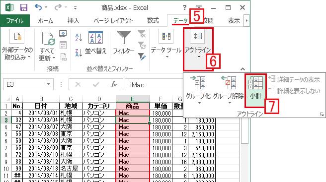 データ→アウトライン→小計で[集計の設定]ダイアログ