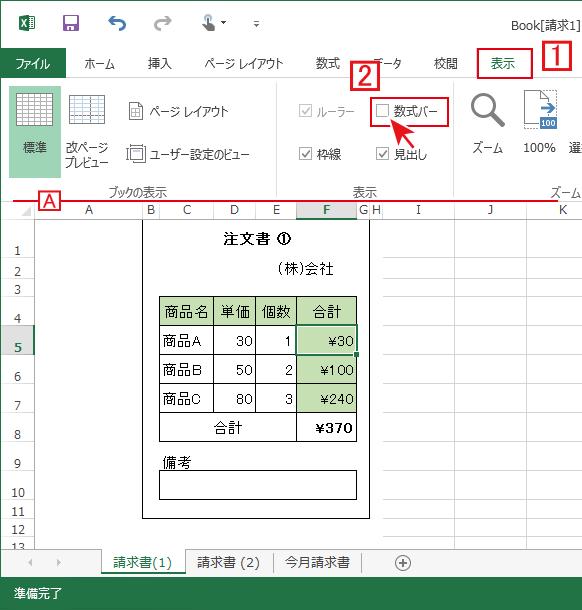 Excelのメニューに数式バーが消えた状態に