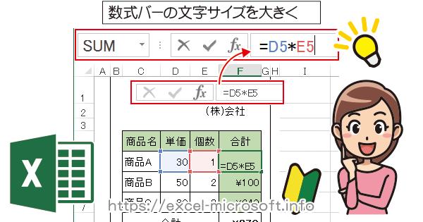 数式バーの文字サイズを大きくする|Excel(エクセル)の使い方