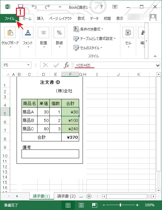 Excelの数式バーの文字サイズを大きくするにはエクセルの設定変更を行う