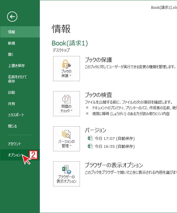 Excelのメニューから[ファイル]の[オプション]を選択
