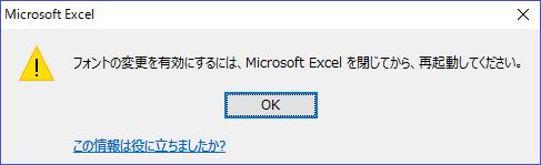 Excelの再起動後に数式バーのフォントサイズを大きくした設定が有効に