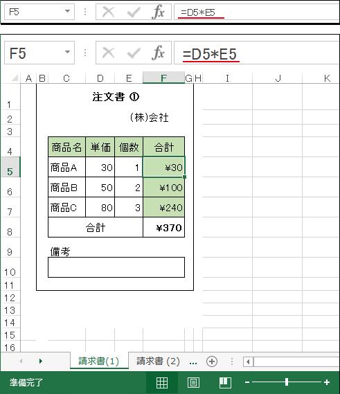 Excelの数式バーのフォントサイズを大きくしたイメージ