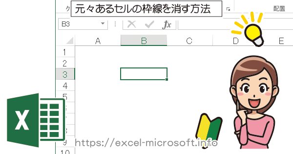Excelに元々あるグレーのセルの枠線を消す方法|エクセルの使い方