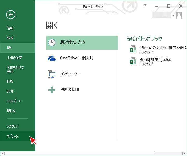 Excelのファイルタブからオプションを選択