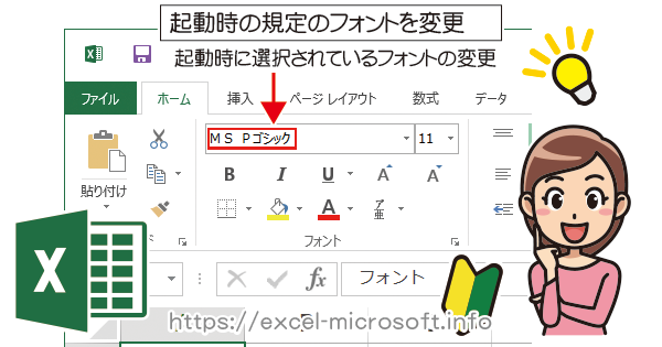起動時の規定のフォントを変更する|Excel(エクセル)の使い方