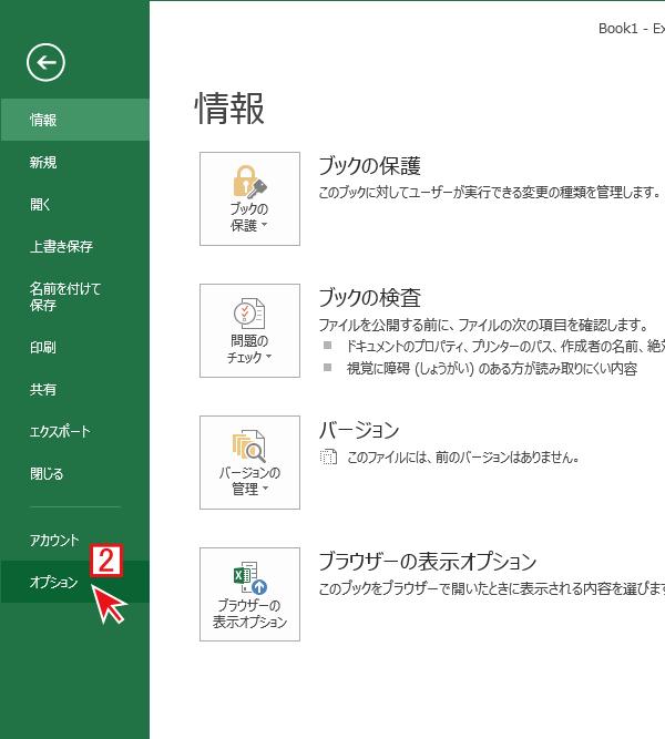 Excelのオプションから設定を変更