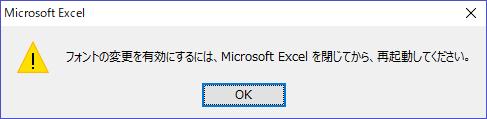 Excelの再起動後に設定が反映される旨のアラートが表示