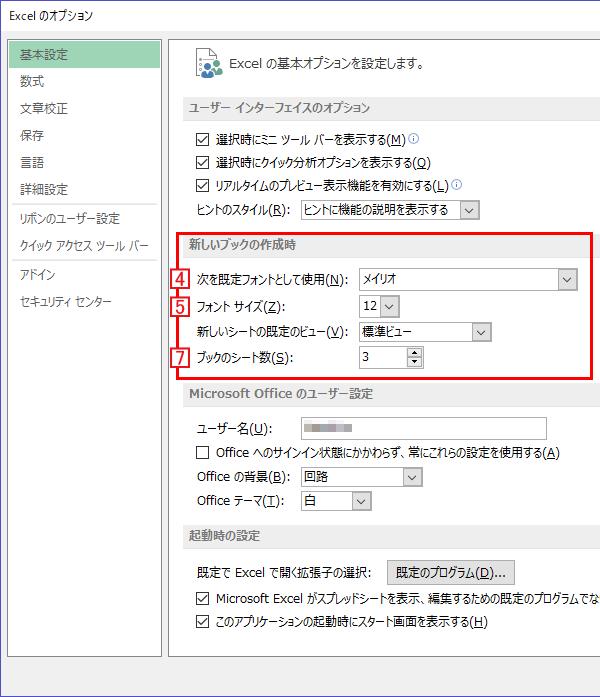 Excelの基本オプションでフォント、サイズシート数を変更